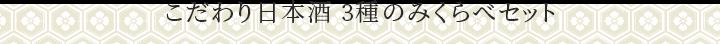 こだわり日本酒3種ののみくらべセット